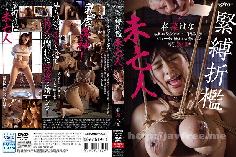 [HD][SMSD-016] 緊縛折檻未亡人 春菜はな - image SMSD-016 on https://javfree.me