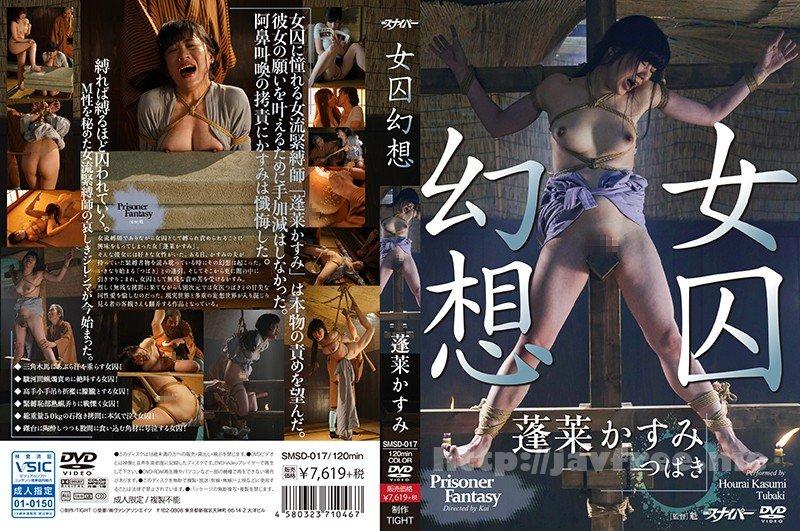 [HD][SMSD-017] 女囚幻想 蓬莱かすみ - image SMSD-017 on https://javfree.me