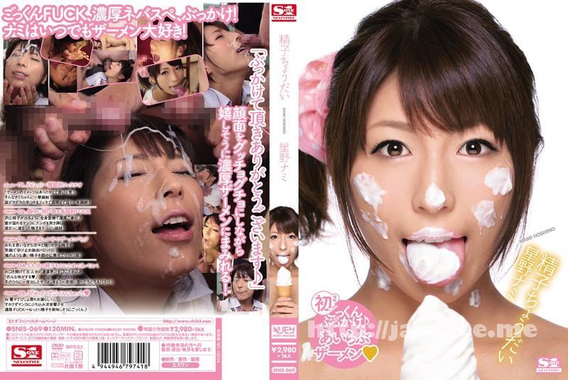 [SNIS-069] 精子ちょうだい 星野ナミ - image SNIS-069 on https://javfree.me
