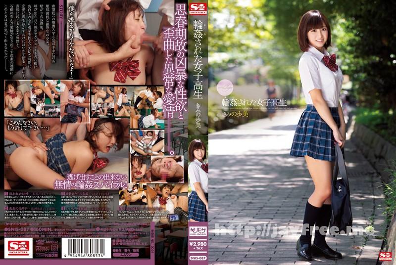 [SNIS-087] 輪姦された女子校生 きみの歩美 - image SNIS-087 on https://javfree.me