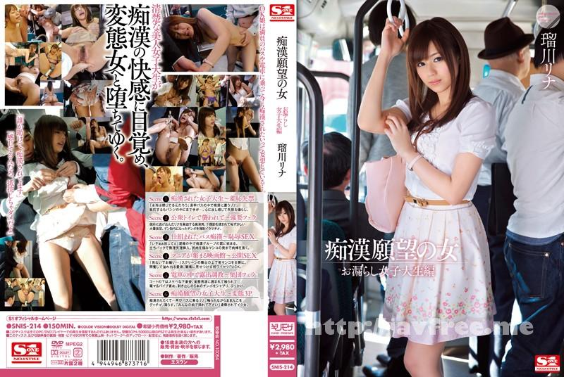 [SNIS-214] 痴漢願望の女 お漏らし女子大生編 瑠川リナ - image SNIS-214 on https://javfree.me