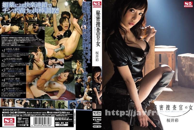 [SNIS 263] 秘密捜査官の女 ダブル・フェイス 裏切りのエージェント  桜井彩 桜井彩 SNIS