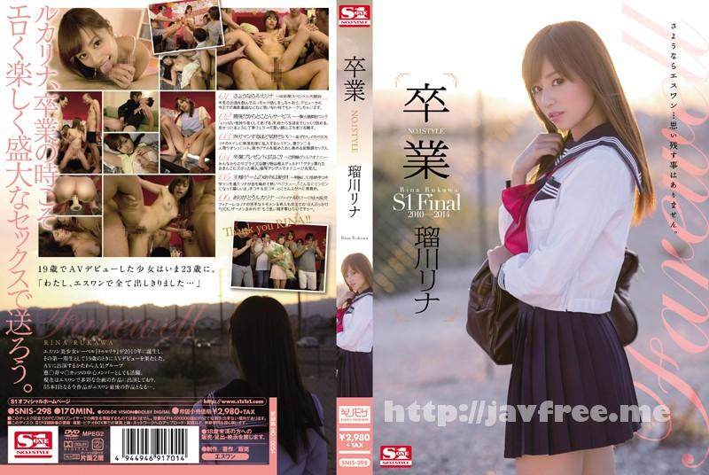 [SNIS-298] 卒業NO.1STYLE 瑠川リナ - image SNIS-298 on https://javfree.me