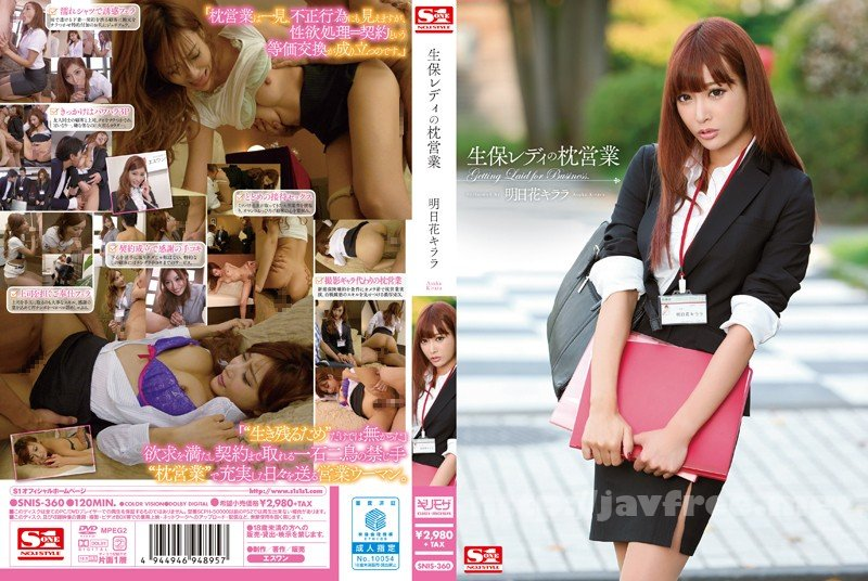 [SNIS-360] 生保レディの枕営業 明日花キララ Uncensored - image SNIS-360 on https://javfree.me