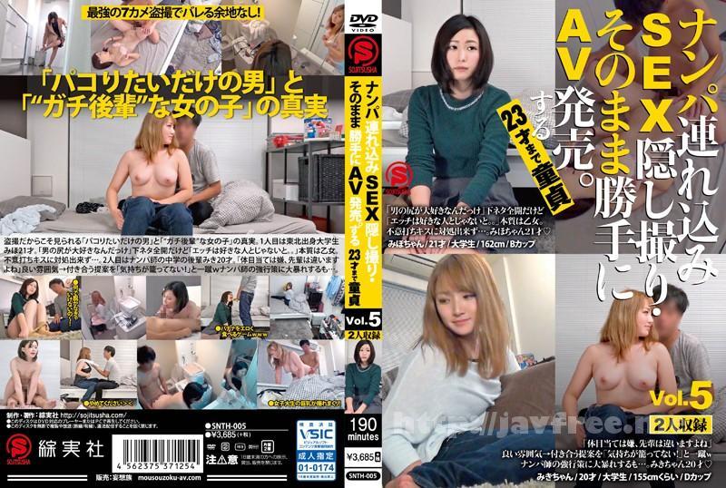 [SNTH-005] ナンパ連れ込みSEX隠し撮り・そのまま勝手にAV発売。する23才まで童貞 Vol.5