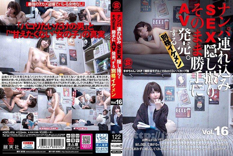 [HD][SNTL-016] ナンパ連れ込みSEX隠し撮り・そのまま勝手にAV発売。する別格イケメン Vol.16