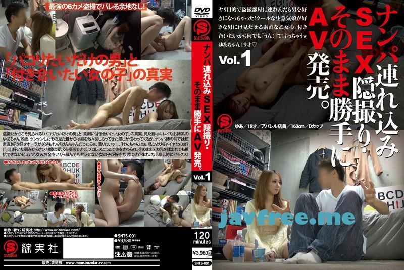 [SNTS 001] ナンパ連れ込みSEX隠し撮り・そのまま勝手にAV発売。Vol.1 SNTS