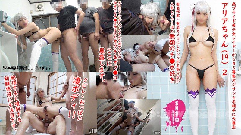 [HD][SNYZ-020] アリアちゃん 2 - image SNYZ-020-001 on https://javfree.me