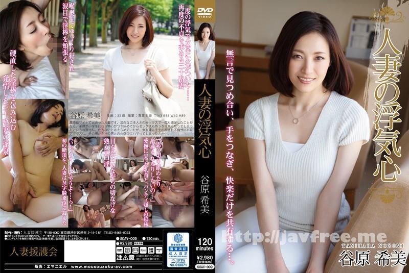 [SOAV-009] 人妻の浮気心 谷原希美 - image SOAV-009 on https://javfree.me