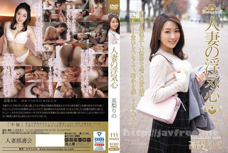 [HD][SOAV-053] 人妻の浮気心 高梨りの - image SOAV-053 on https://javfree.me