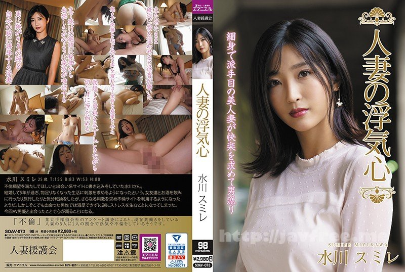 [HD][SOAV-073] 人妻の浮気心 水川スミレ - image SOAV-073 on https://javfree.me