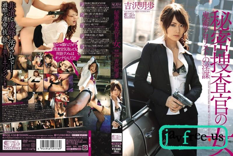 [HD][SOE 438] 秘密捜査官の女 吉沢明歩 吉沢明歩 SOE Akiho Yoshizawa