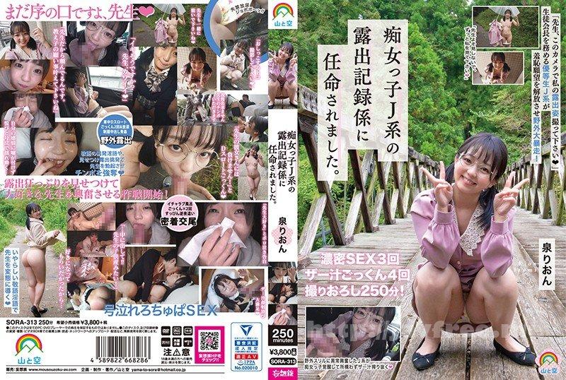[HD][SORA-313] 痴女っ子J系の露出記録係に任命されました。泉りおん - image SORA-313 on https://javfree.me