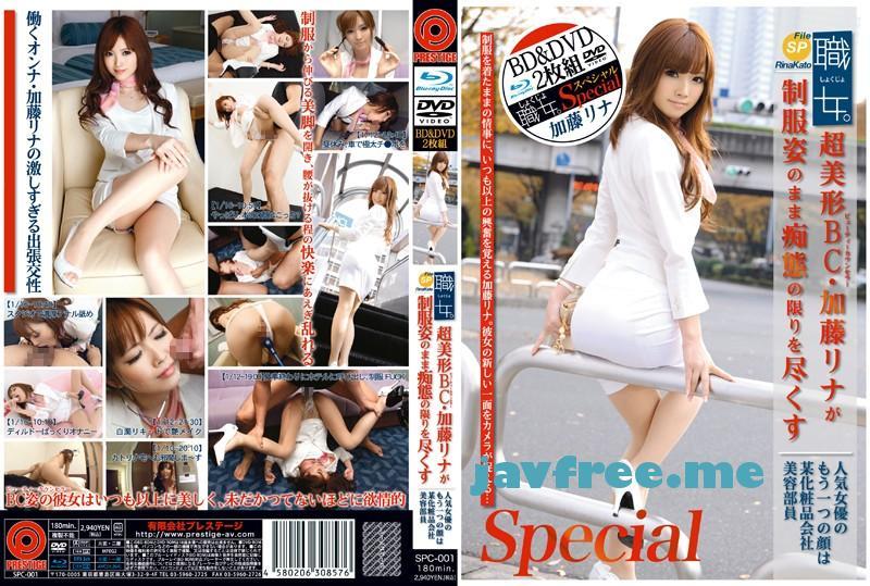 [SPC-001] 職女。 Special - image SPC-001 on https://javfree.me