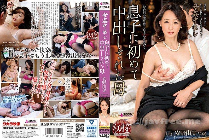 [HD][SPRD-1004] 母姦中出し 息子に初めて中出しされた母 安野由美