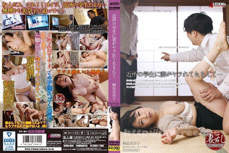 [SPRD-959] 近所の学生に妻がヤラれてたなんて… 桐島美奈子