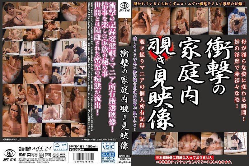 [HD][YOZ-354] 本番NGのギャル系風俗店で挿入できるか?全記録180分 - image SPYE-181 on https://javfree.me