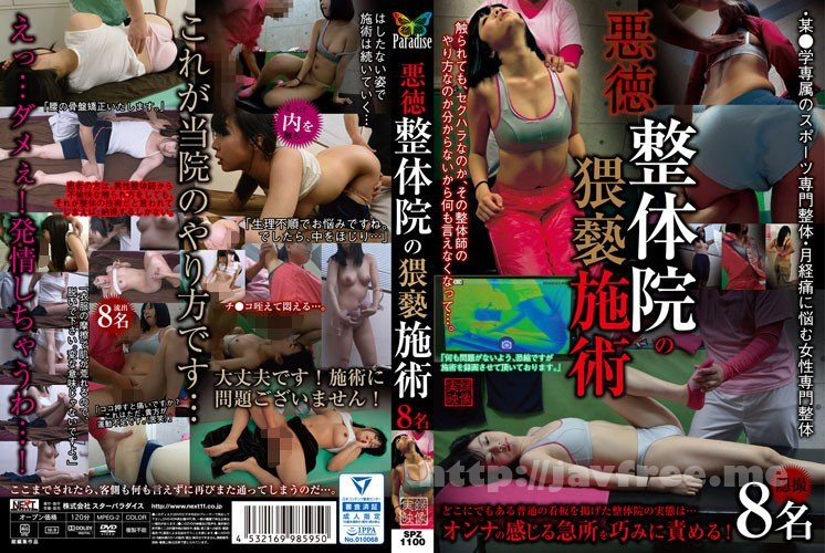 [HD][SPZ-1100] 悪徳整体院の猥褻施術