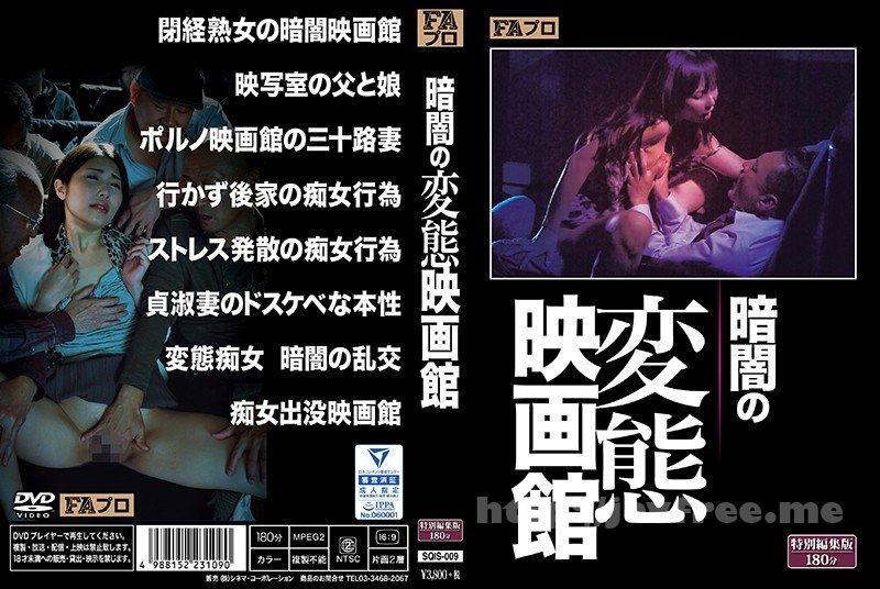 [HD][SQIS-009] 暗闇の変態映画館 - image SQIS-009 on https://javfree.me