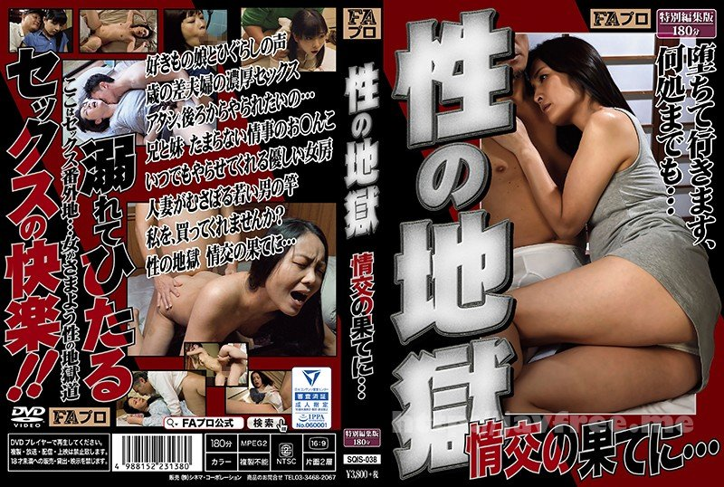 [HD][SQIS-038] 性の地獄 情交の果てに… - image SQIS-038 on https://javfree.me