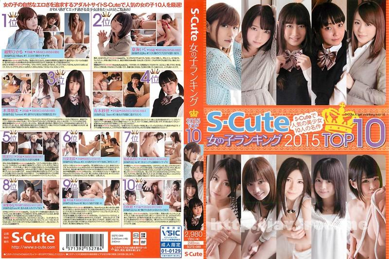 [SQTE-089] S-Cute 女の子ランキング 2015 TOP10 - image SQTE-089 on https://javfree.me