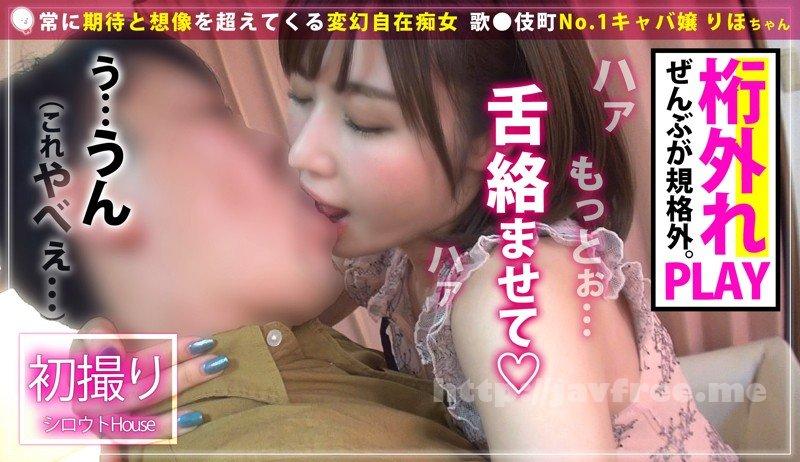 [HD][SRHO-039] りほ - image SRHO-039-001 on https://javfree.me