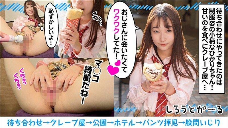 [HD][SRT-025] ひかりちゃん - image SRT-025-001 on https://javfree.me
