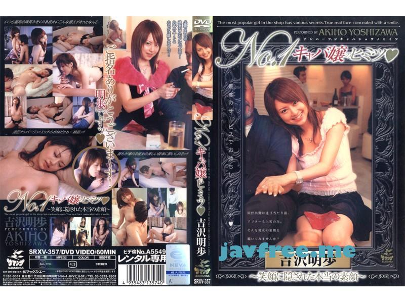 [DVD][SRXV 357] No.1キャバ嬢のヒ・ミ・ツ ~笑顔に隠された本当の素顔~ 吉沢明歩 吉沢明歩 SRXV