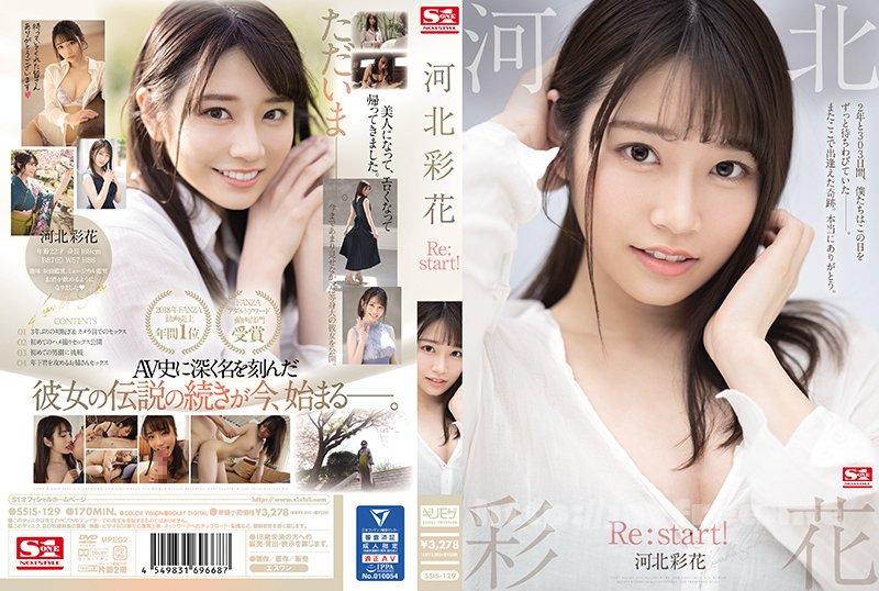 [HD][SSIS-129] 河北彩花 Re:start! - image SSIS-129 on https://javfree.me