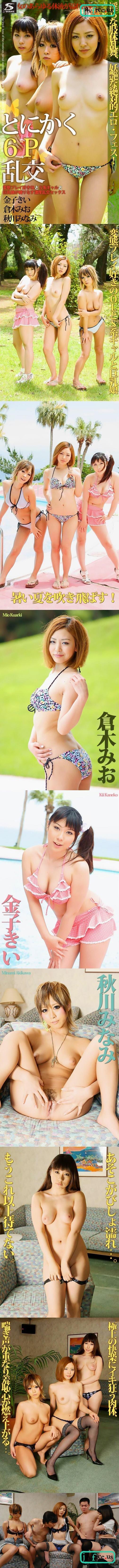[SSKP-017] Sasuke Premium Vol.17 : Mio Kuraki, Minami Akikawa, Kii Kaneko - image SSKP-017a on https://javfree.me