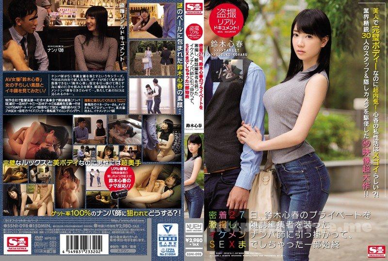 [SSNI-098] 盗撮リアルドキュメント! 密着27日、鈴木心春のプライベートを激撮し、雑誌編集者を装ったイケメンナンパ師に引っ掛かって、SEXまでしちゃった一部始終