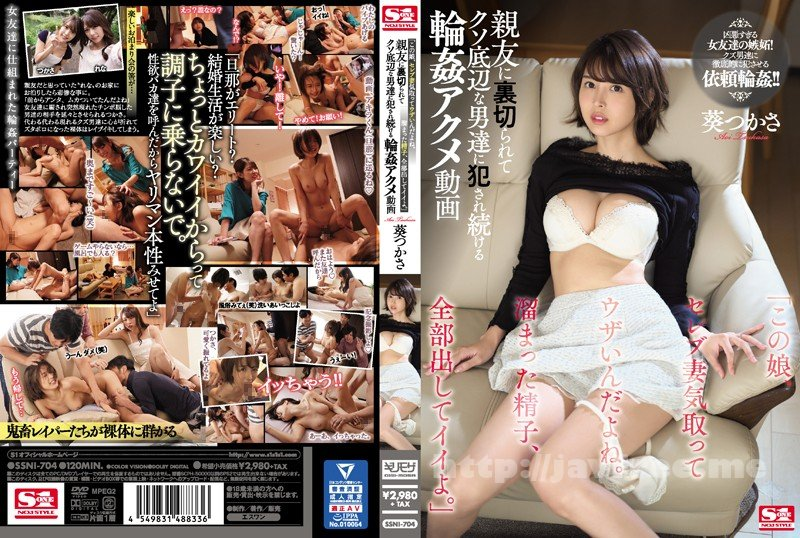 [HD][SSNI-704] 「この娘、セレブ妻気取ってウザいんだよね。溜まった精子、全部出してイイよ。」 親友に裏切られてクソ底辺な男達に犯●れ続ける輪●アクメ動画 葵つかさ
