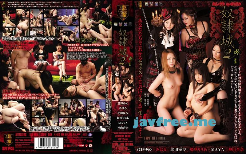 [SSPD-068] 奴隷城 2 - image SSPD-068 on https://javfree.me