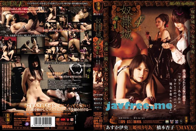 [SSPD-073] 奴隷城 4 - image SSPD-073 on https://javfree.me