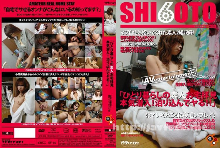 [ST-15] SHI6OTO Vol.15 : ひとり暮らしの素人お宅拝見本気潜入!泊り込んでヤる! 極上素人娘2名 - image ST-15 on https://javfree.me