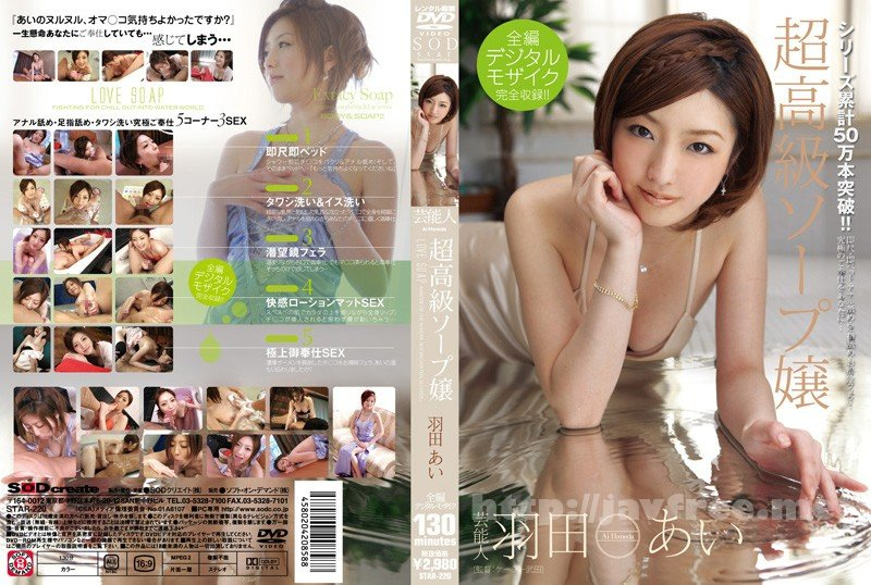 [STAR-220] 芸能人 羽田あい 超高級ソープ嬢 - image STAR-220 on https://javfree.me