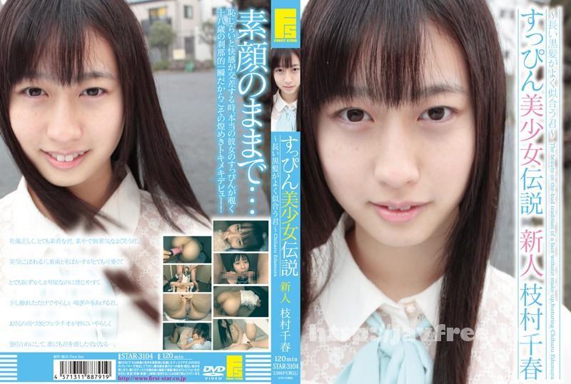 [STAR-3104] すっぴん美少女伝説 〜長い黒髪がよく似合う君〜 新人 枝村千春