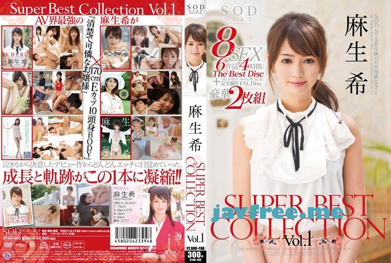 [STAR-403] 麻生希 SUPER BEST COLLECTION Vol.1 - image STAR-403 on https://javfree.me