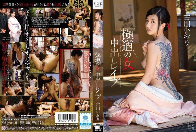 [STAR-578] 古川いおり 極道の女 中出しレイプ Uncensored
