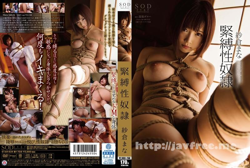 [STAR-634] 紗倉まな 緊縛性奴隷 - image STAR-634 on https://javfree.me