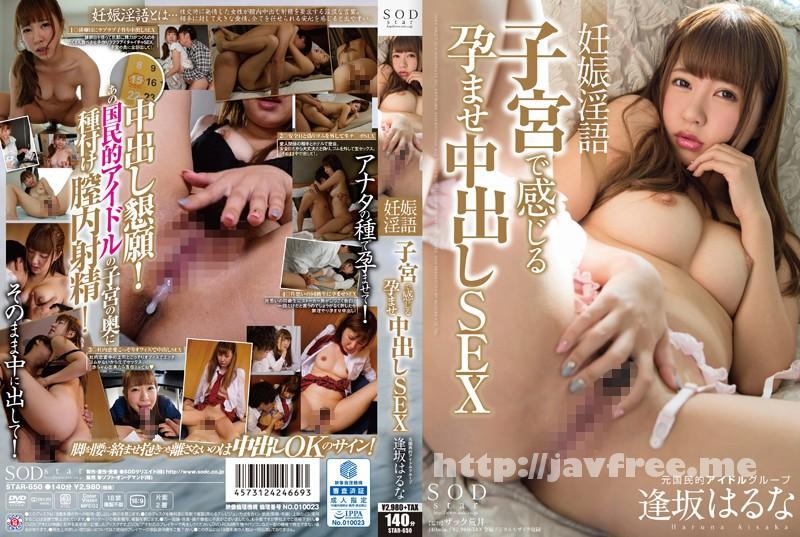 [STAR-650] 逢坂はるな 妊娠淫語 子宮で感じる孕ませ中出しSEX
