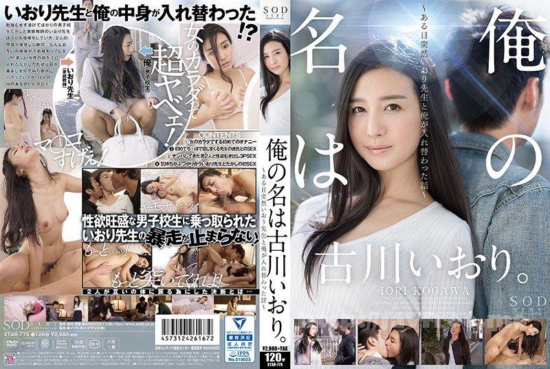 [HD][STAR-775] 俺の名は古川いおり。 ~ある日突然いおり先生と俺が入れ替わった話~