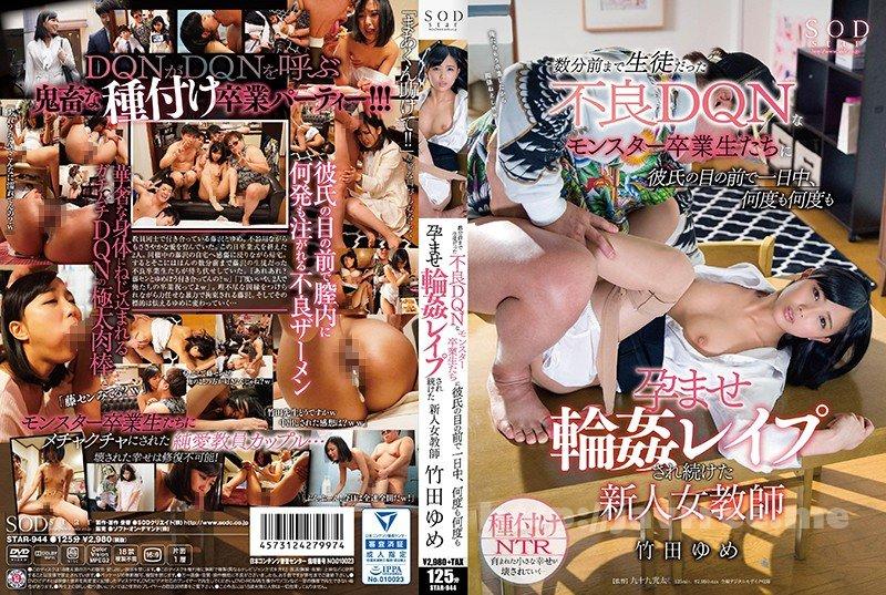 [HD][STAR-944] 数分前まで生徒だった不良DQNなモンスター卒業生たちに彼氏の目の前で一日中、何度も何度も孕ませ輪姦レイプされ続けた新人女教師 竹田ゆめ