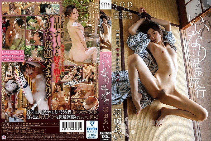 [HD][MIDE-580] 追撃絶頂!濡れ透け美乳Gcup 水卜さくら - image STAR-972 on https://javfree.me