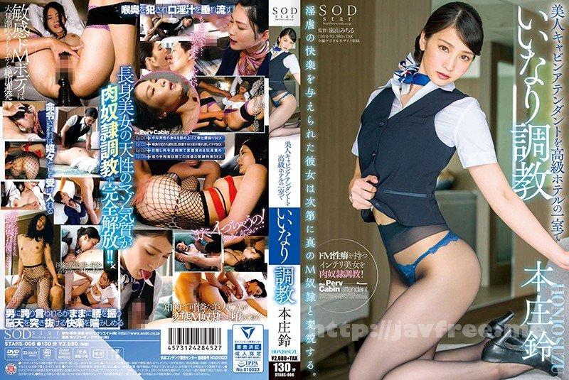 [STARS-006] 本庄鈴 美人キャビンアテンダントを高級ホテルの一室でいいなり調教