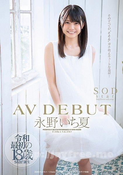 [HD][STARS-087] 永野いち夏 AV DEBUT