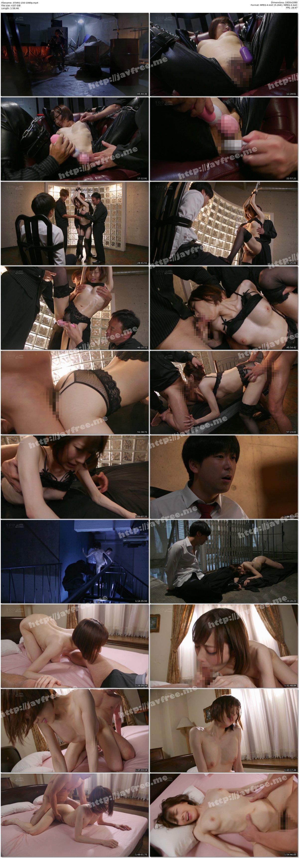 [HD][STARS-150] ヘタレな僕を救いに来た先輩女捜査官が悪の組織に輪姦されているのを見てフル勃起 七海ティナ