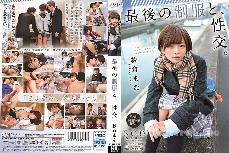 [HD][MSFH-010] 前田桃杏 AV Debut - image STARS-215 on https://javfree.me