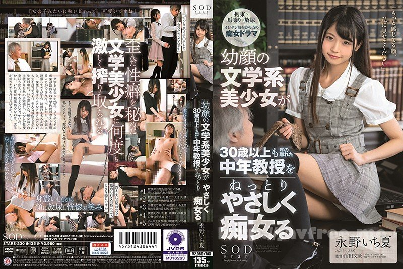 [HD][MSFH-010] 前田桃杏 AV Debut - image STARS-220 on https://javfree.me