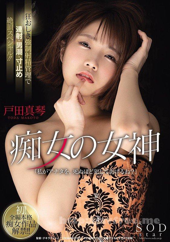 [HD][STARS-241] 痴女の女神「私がアナタを、死ぬほど犯してあげるね?」 戸田真琴